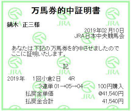 20190210kokura4r3rt.jpg