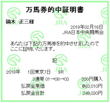 20190216tokyo9R3rt.jpg
