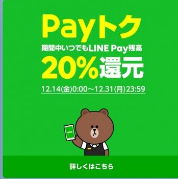 paytoku.jpg