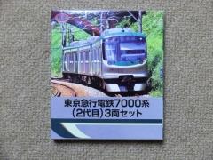 鉄コレ・東京急行電鉄7000系(2代)①