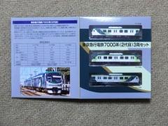 鉄コレ・東京急行電鉄7000系(2代)②