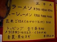 藤参@三田・20181112・メニュー