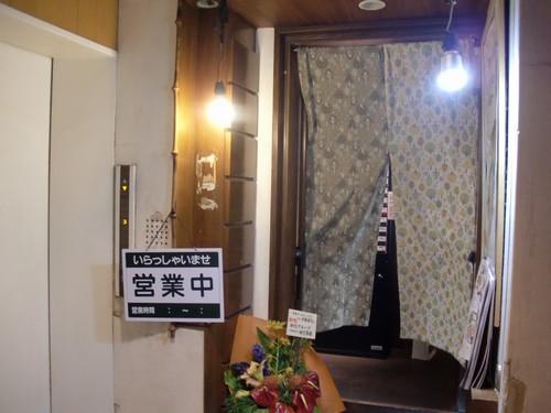 いとう@渋谷・20190114・店舗