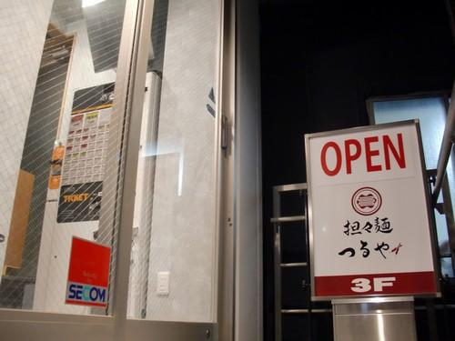 つるや@新橋・20190116・店舗