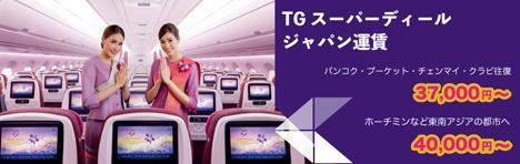 タイ国際航空は、往復37,000円~の「TGスーパーディール ジャパン」を開催!