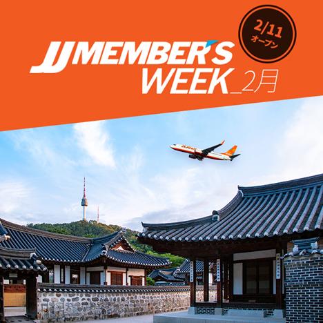 チェジュ航空は、日韓線が片道2,000円~の「JJ MEMBER'S WEEK」を開催、グアム行きも7,500円~!