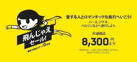 スクートは、片道8,300円~の「飛んじゃえセール」を開催!
