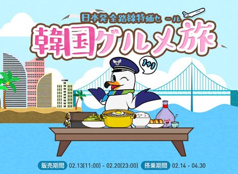 エアプサンは、日韓線を対象に片道1,500円~の「韓国グルメ旅」セールを開催!