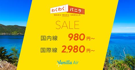 バニラエアは、国内線980円~、国際線2,980円~の「わくわくバニラセール」を開催!