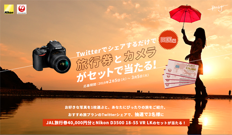 JALはニコンと共同で、航空券とカメラのセットがプレゼントされるキャンペーンを開催!