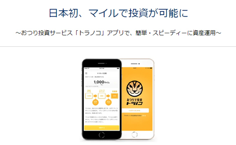 ANAは、日本初の「マイル投資サービス」を開始!