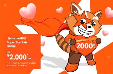 ジェットスター・ジャパンは、国内線を対象に片道2,000円~のセールを開催!