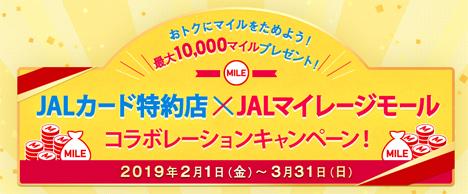 JALは、最大10,000マイルがプレゼントされる「JALカード特約店×JALマイレージモールコラボレーションキャンペーン」を開催!