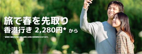 香港エクスプレス航空は、香港行きが片道2,280円~の「旅で春を先取り」セールを開催。
