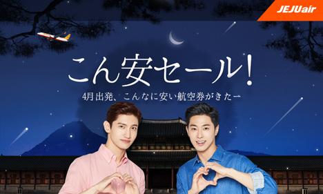 チェジュ航空は、日本~韓国線が片道2,000円~の「こん安セール」を開催!