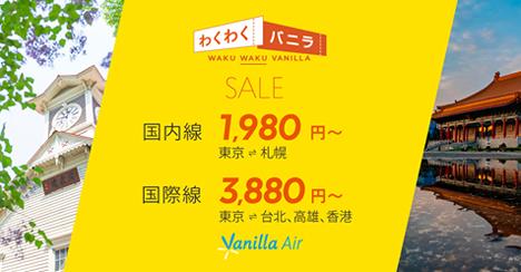 わくわくバニラ 国内線1,980円~・国際線 3,880円~!