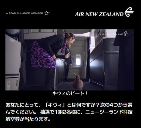 ニュージーランド航空は、往復航空券が当たる「What's ○○○?」プレゼントキャンペーンを開催!