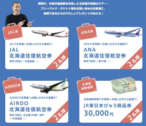 北海道観光公式サイトは、北海道往復航空券などがプレゼントされる「元気です北海道キャンペーン」を開催!