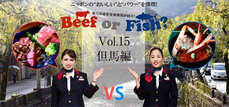 JALは、投票でJAL旅行券がプレゼントされる「Beef or Fish Vol