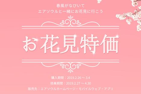 エアソウルは、ソウル行きが片道2,000円~の「お花見特価」セールを開催!