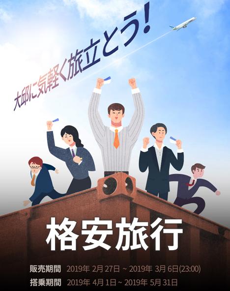 エアプサンは、大邱線が片道1,500円~の「格安旅行」セールを開催!