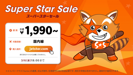 ジェットスターは、国内線を対象に、片道1,990円~の「Super Star Sale」を開催!