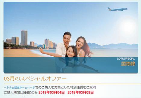 ベトナム航空は、日本発着~ベトナム線が、往復28,000円~のスペシャルオファーを開催!