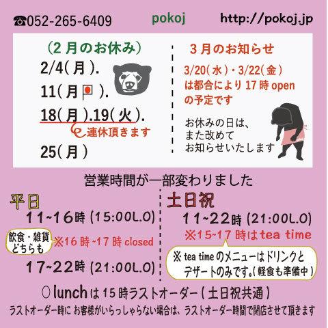 yasumi201902teisei.jpg