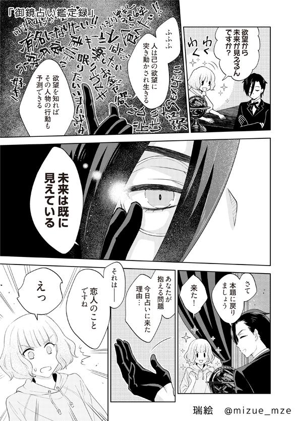 御鏡占い鑑定録01-13