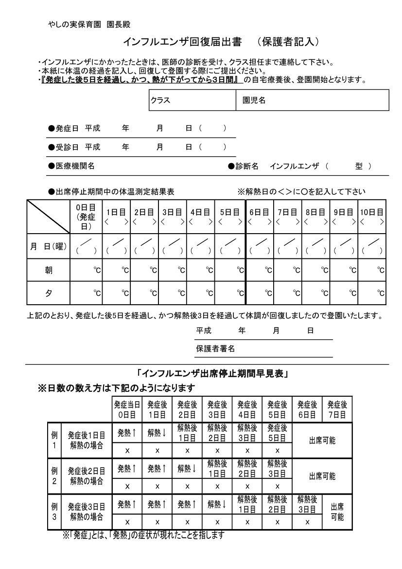 15-02-インフルエンザ回復届出書-1