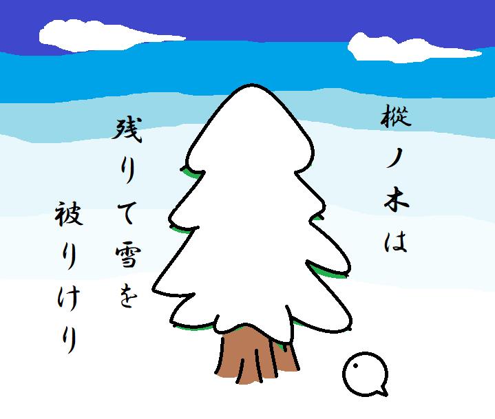 449つちのこ臣の木は残った4