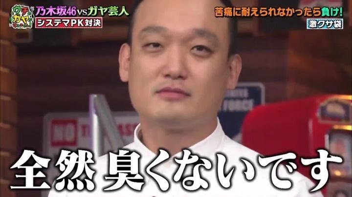 【ウチのガヤが】乃木坂の生田絵梨花、芸人は全然臭く無いです