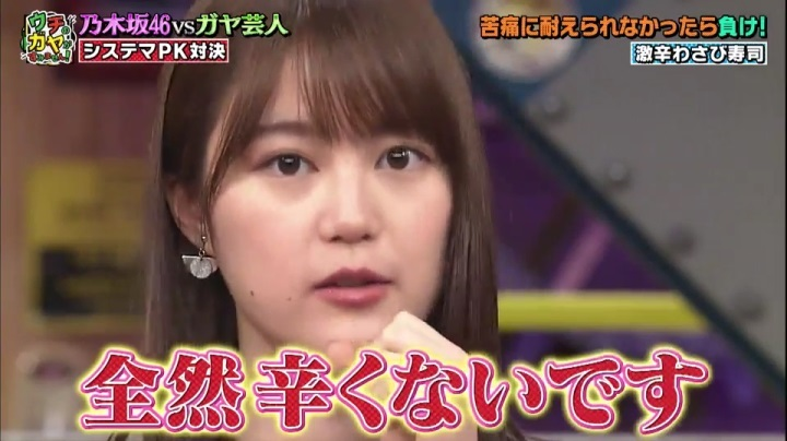 【ウチのガヤが】乃木坂の生田絵梨花、生田絵梨花は寿司でも全然辛く無い