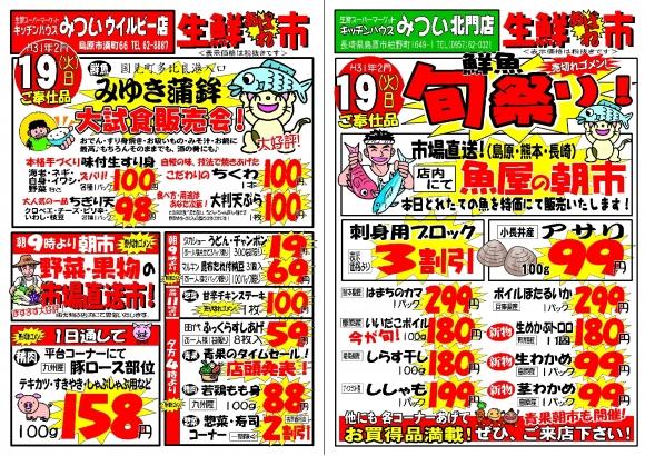 あばれ市2店H31年2月19日