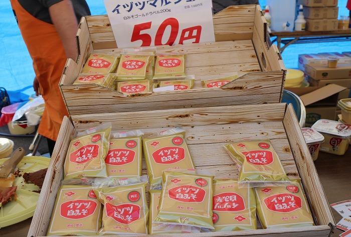 みそ50円 31 2 23