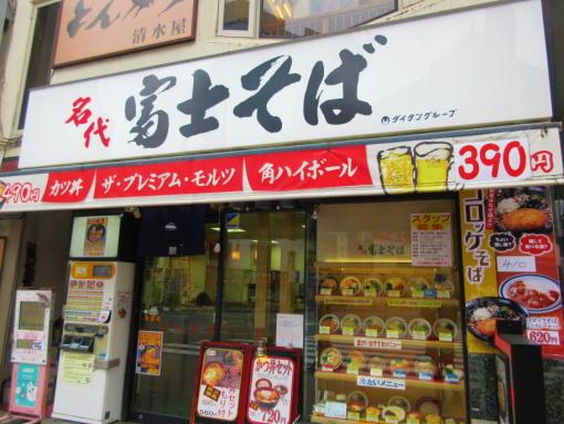 101  富士そば(1)