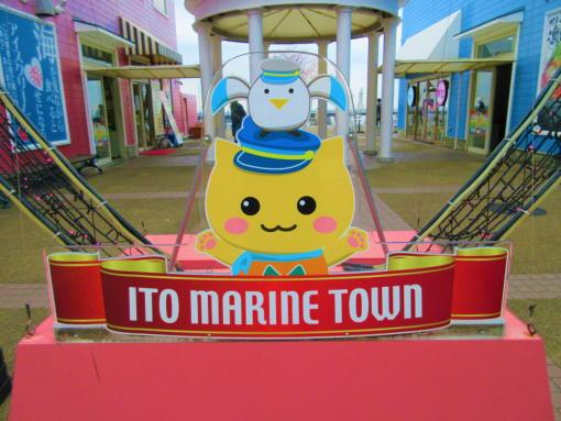 001  伊東マリンタウン(1)