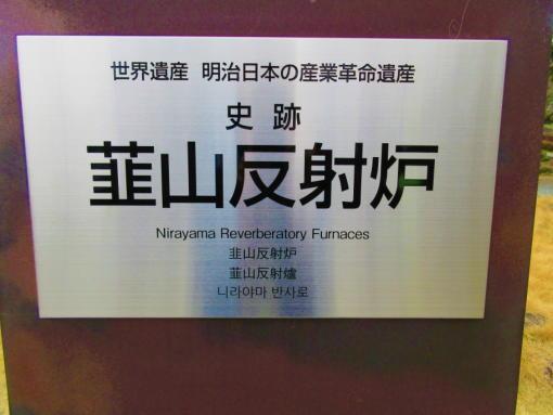 003  韮山反射炉(1)