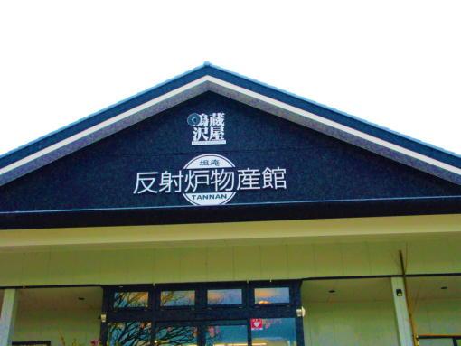 005  物産館(1)