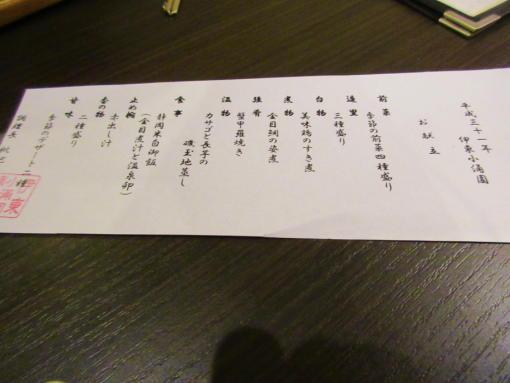 201  お品書き(1)