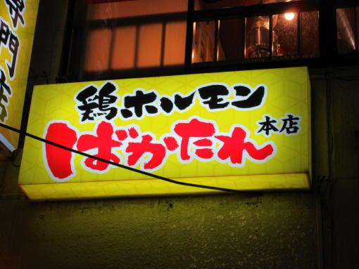 021  ばかたれ(1)