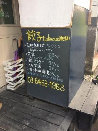 池尻餃子5_201805_convert_20190207234050