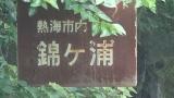20170725伊豆多賀103