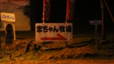 20181111忠ちゃん牧場13
