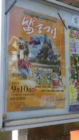 20170903須川181