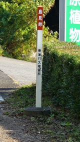 20171104松崎185