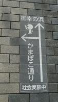 20190104小田原24