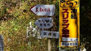 20171112早川186