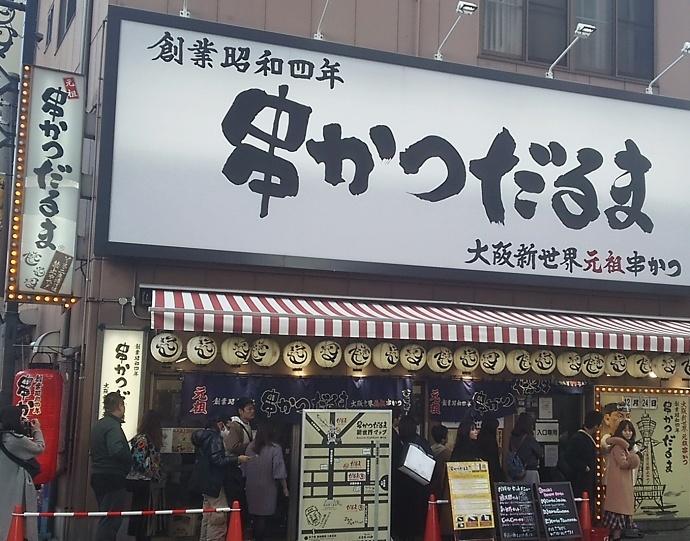 181224串カツ (2)