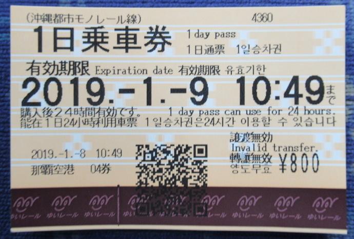 190108ユイレール (63)